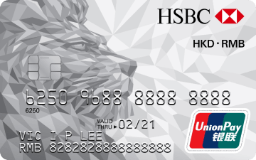 HSBC UnionPay Dual Currency Credit Card